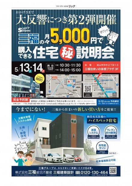 0511三福建築設計様11d_01