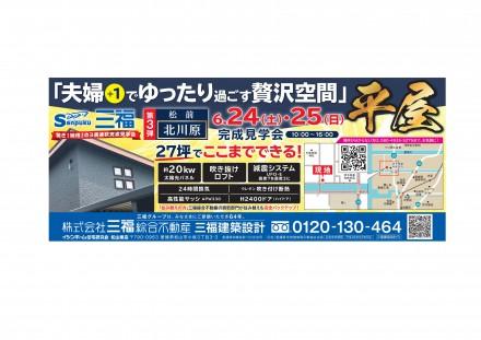 0622三福建築設計様3d (3)_01